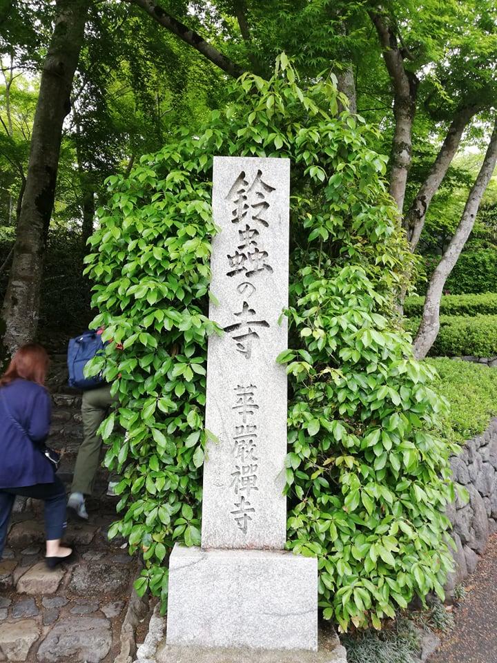 satowa小旅行で京都での鈴虫寺のへ