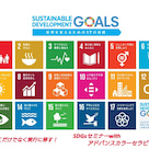 SDGsほか人気セミナー全15本のご案内☆の記事より