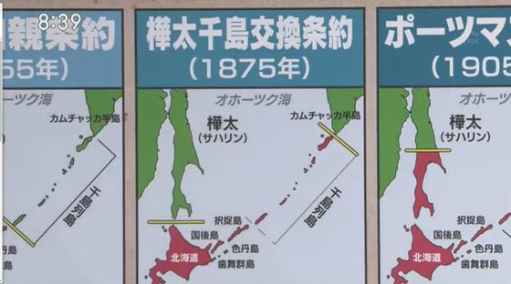 TBS「南樺太と千島列島はロシアが領有することを了承する」
