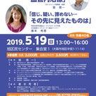 日本医療コーディネーター協会公開講座の記事より