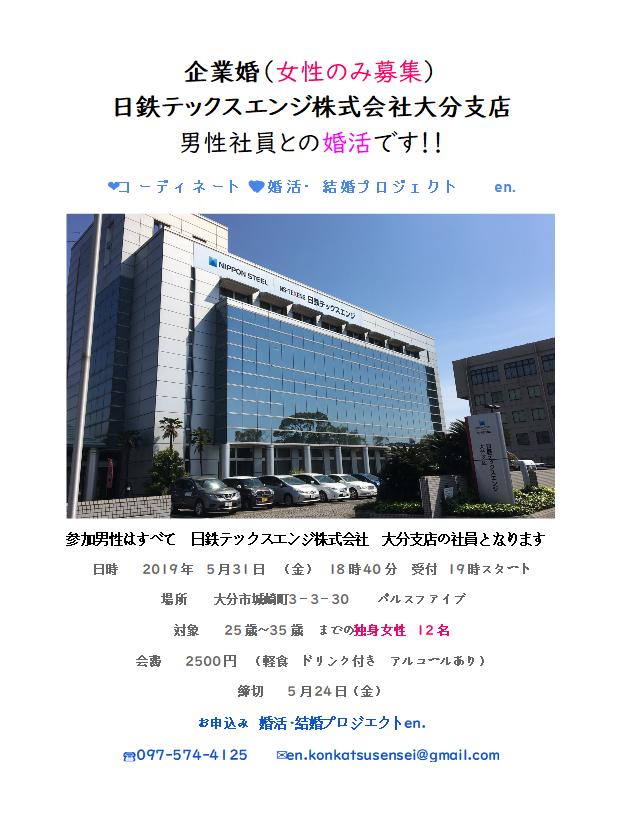 株式 テックス エンジ 会社 鉄 日