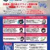 1日たった200円で自宅でエアライン受験対策が出来る!の画像