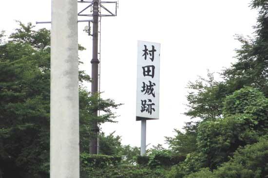 【2】村田城