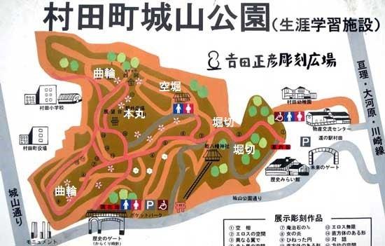 【4】村田城