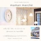 6/27 mamanmarché 開催決定☆の記事より