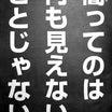 闇麻のマミヤ 第零話 感想 ~令和に蘇る魂~