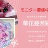 本日モニター申し込み締め切りです☆紙で作る立体曼荼羅「華花曼荼羅」の画像
