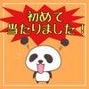 すごい!3000円GET!の画像