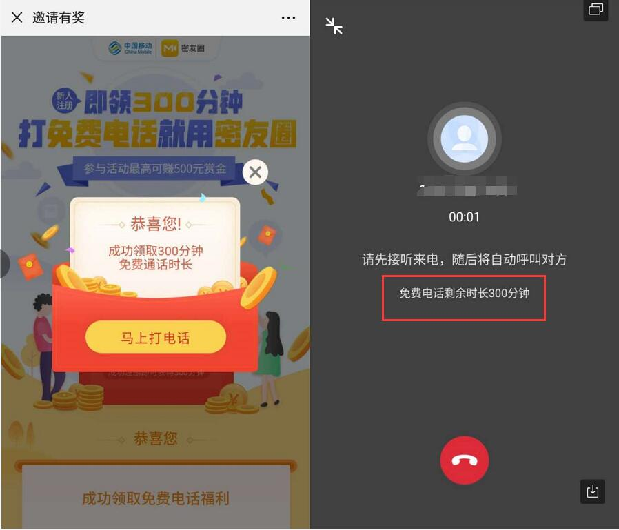 移动旗下密友圈App每月送300分钟通话时长,三网通用
