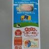農協牛乳キャンペーン‼️の画像