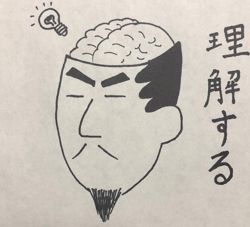 脳科学的に「理解」する どうしたら理解力を高めることができるのか ...
