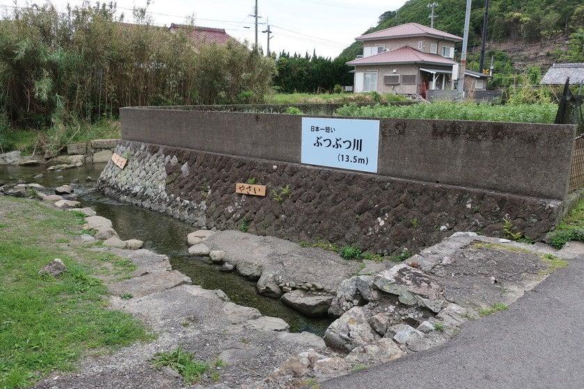 日本で一番短い河川である「ぶつぶつ川」は水質も日本一と思う | 遺構 ...