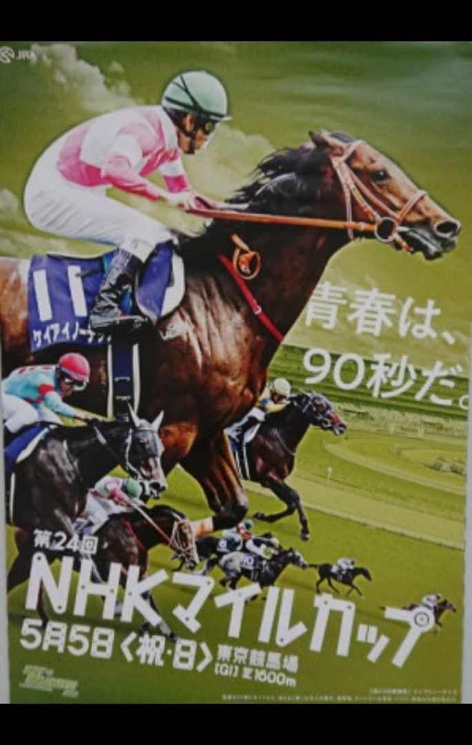 NHKマイルカップ解読(このポスターは変ですね)   龍の競馬解読
