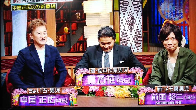 新・日本男児と中居⭐新番組30分…...