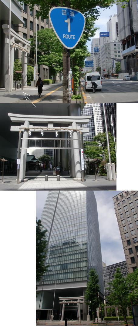 東京 都 港 区 虎ノ門 1 23 1