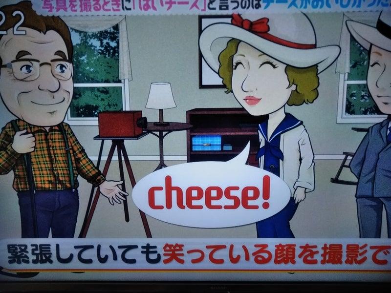 はい チーズ なぜ