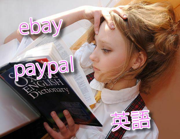副業 ebay
