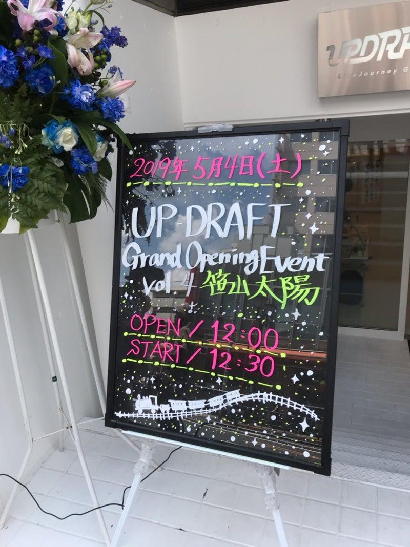 UP-DRAFTオープンイベント四日目最終日!笹山太陽さん!