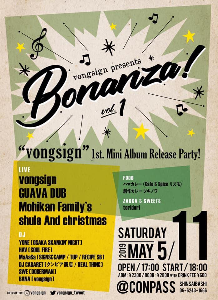 5/11、ボングサインのミニアルバムリリースパーティーに参加します!