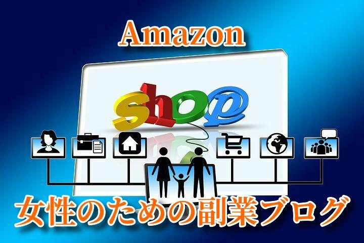 女性のための副業ブログ Amazon
