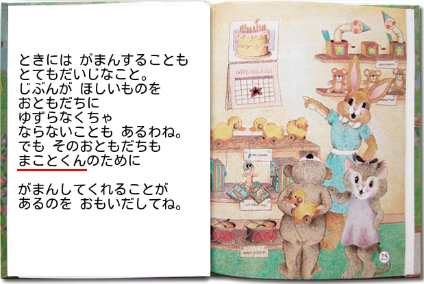 物語の中にびっくり箱が描かれている絵本 オリジナル絵本ギフト