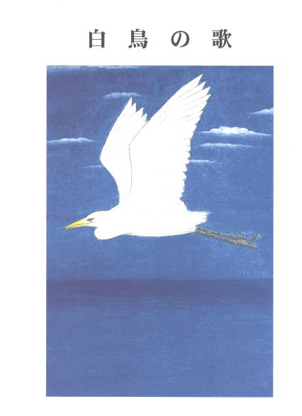 白鳥 は 哀し から ず や 空 の 青海 の あ を に も 染 まず ただ よ ふ 意味
