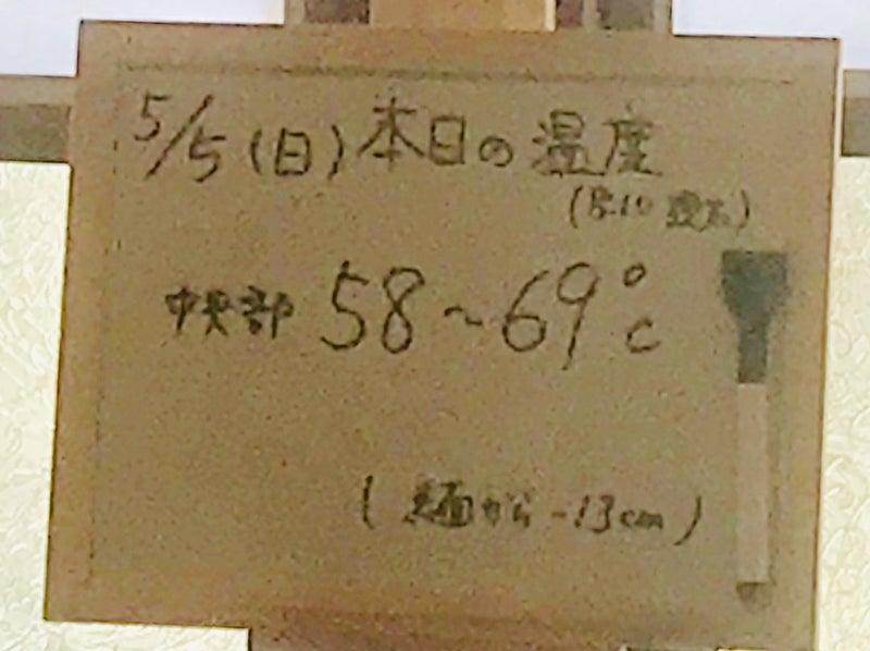 檜酵素風呂