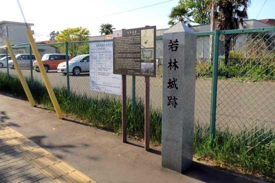 【8】若林城