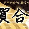 【雑賀合戦(2019年05月)】ついに決着!!