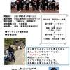 5月19日・タメツー開催!の画像