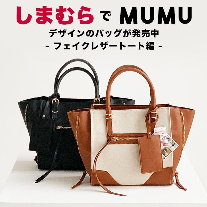 5987649b0bf2 画像 しまむらでMUMUデザインバッグ発売中 −3wayフェイクレザートート編− の