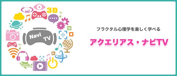 アクエリアス・ナビ TV