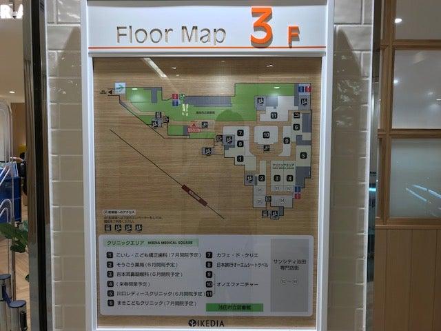 サン シティ 池田