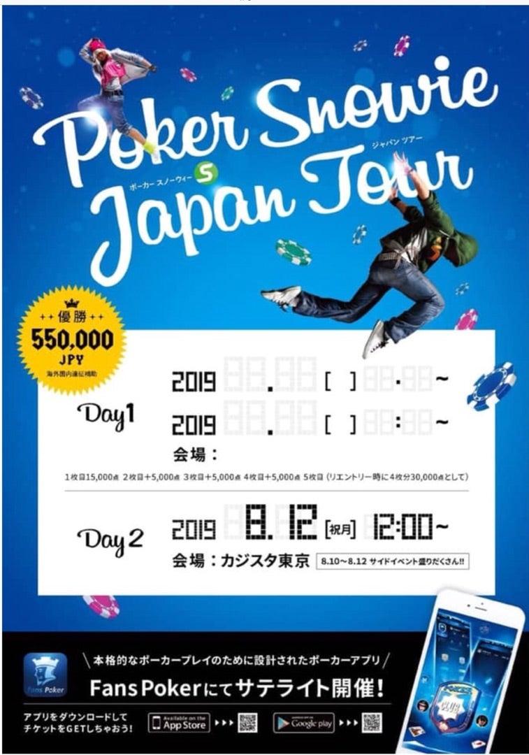 JOPT渋谷SOSPOKER