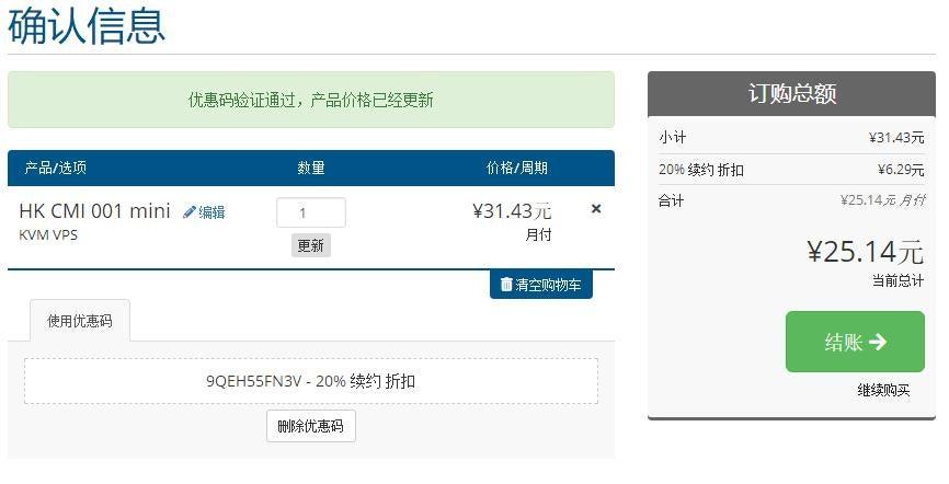 企鹅小屋:月付25.14元 / HK CMI / 1C 256MB / 10G SSD / 100 Mbps 峰值带宽 / 5 Gbps 防护 / 450GB 上行流量