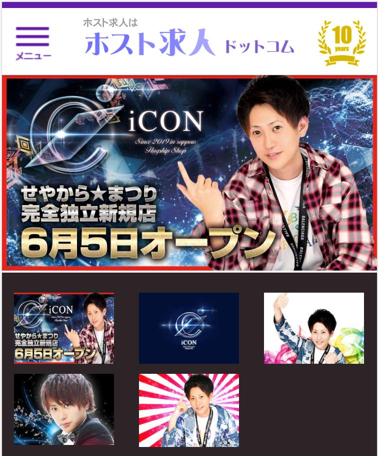 ススキノアイコン iCONホスト