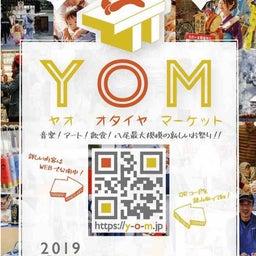画像 絵本読み聞かせの会&オーガニックフェア@YAO・OTAIYA・MAKET の記事より 6つ目