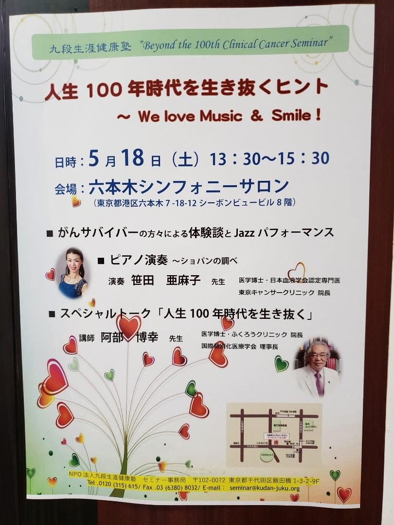 クリニック 東京 キャンサー