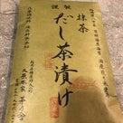 最近買った出汁・パン・紅茶のことの記事より