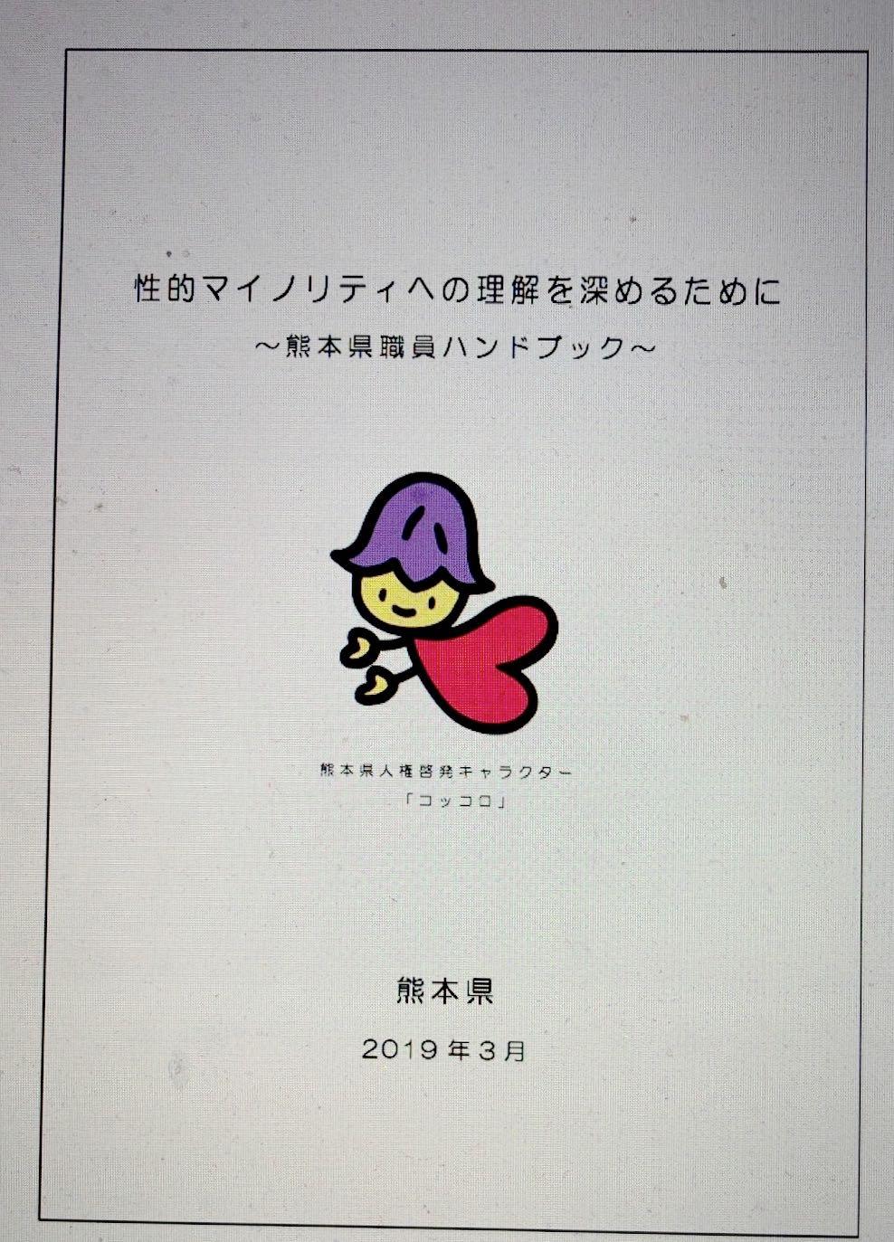 ともに拓くLGBTQ +の会くまもと性的マイノリティへの理解を深めるために〜熊本県職員ハンドブック〜が公開されました。