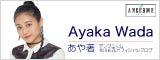 和田彩花ブログ