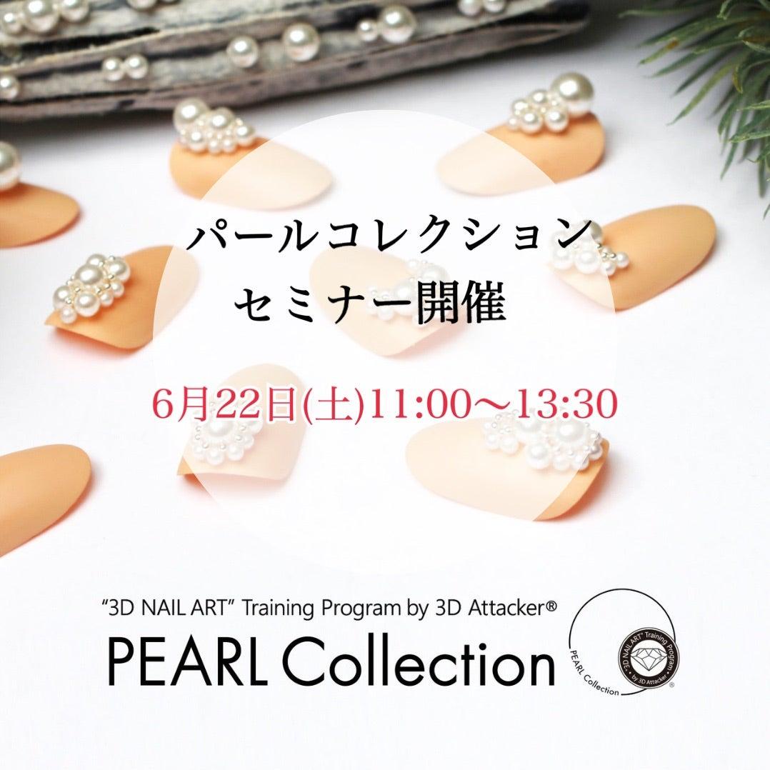 6月22日(土)パールコレクションセミナー開催♪