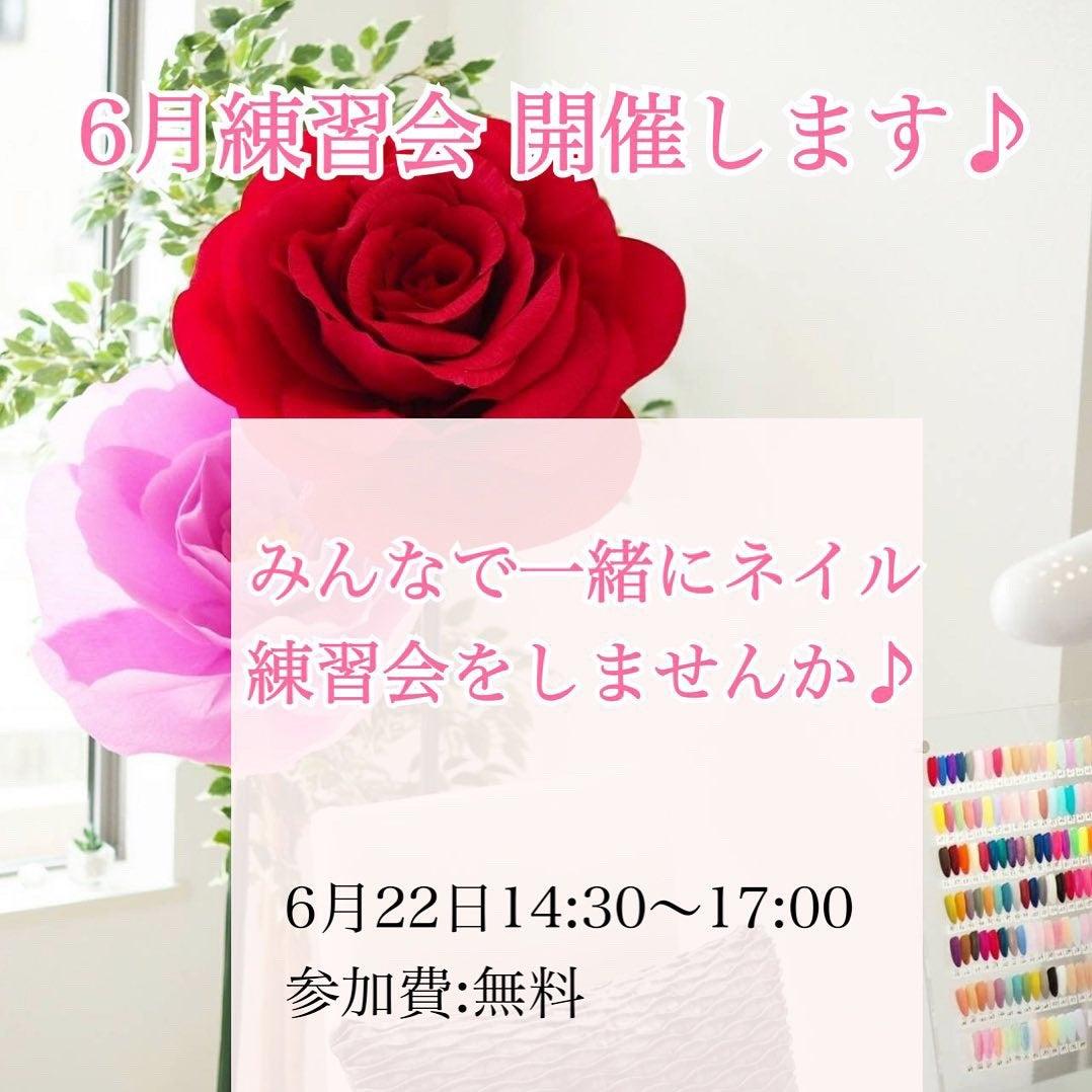 6月22日(土)ネイル勉強会開催♪PM