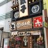 浜松餃子 浜太郎 浜松駅前店オープン奮闘記(開店)の画像