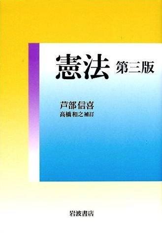 日本国憲法・違憲審査制レポート