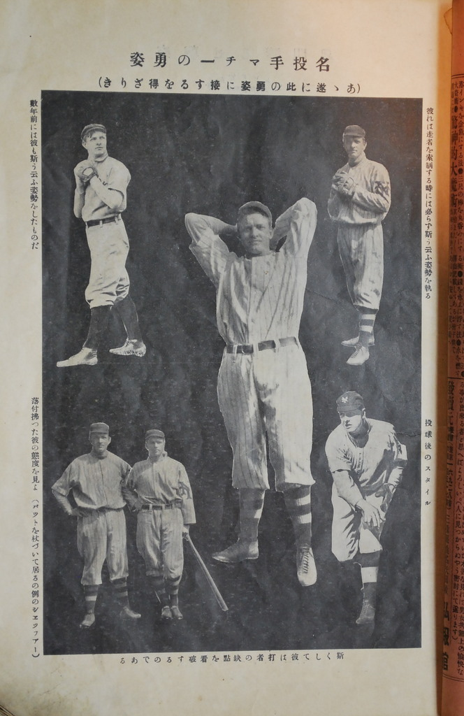 1905年の野球革命・早稲田大学野球部第1回米国遠征の衝撃