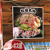 ラムセット 1450円 千本松牧場 ジンギス館 栃木県那須塩原市千本松の画像