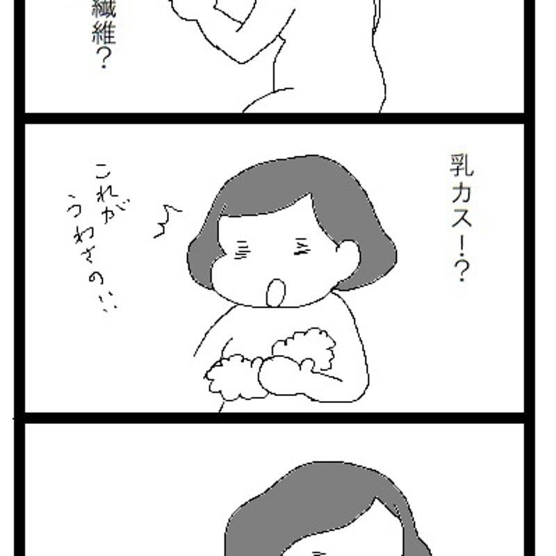 乳 カス 取り 方