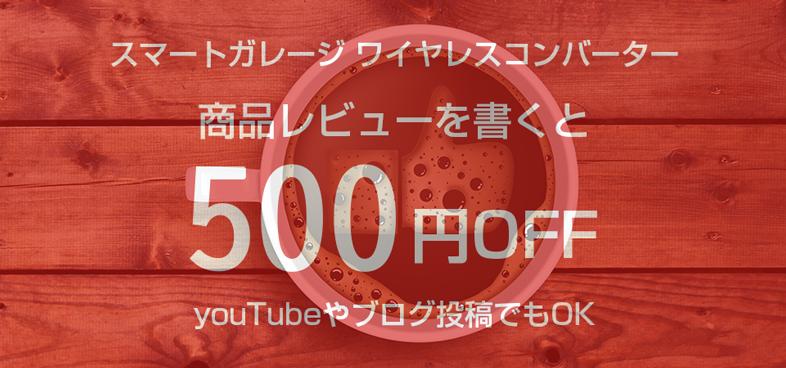 ワイヤレスコンバーターレビューで500円off