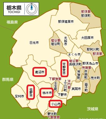 栃木 県 学校 休校